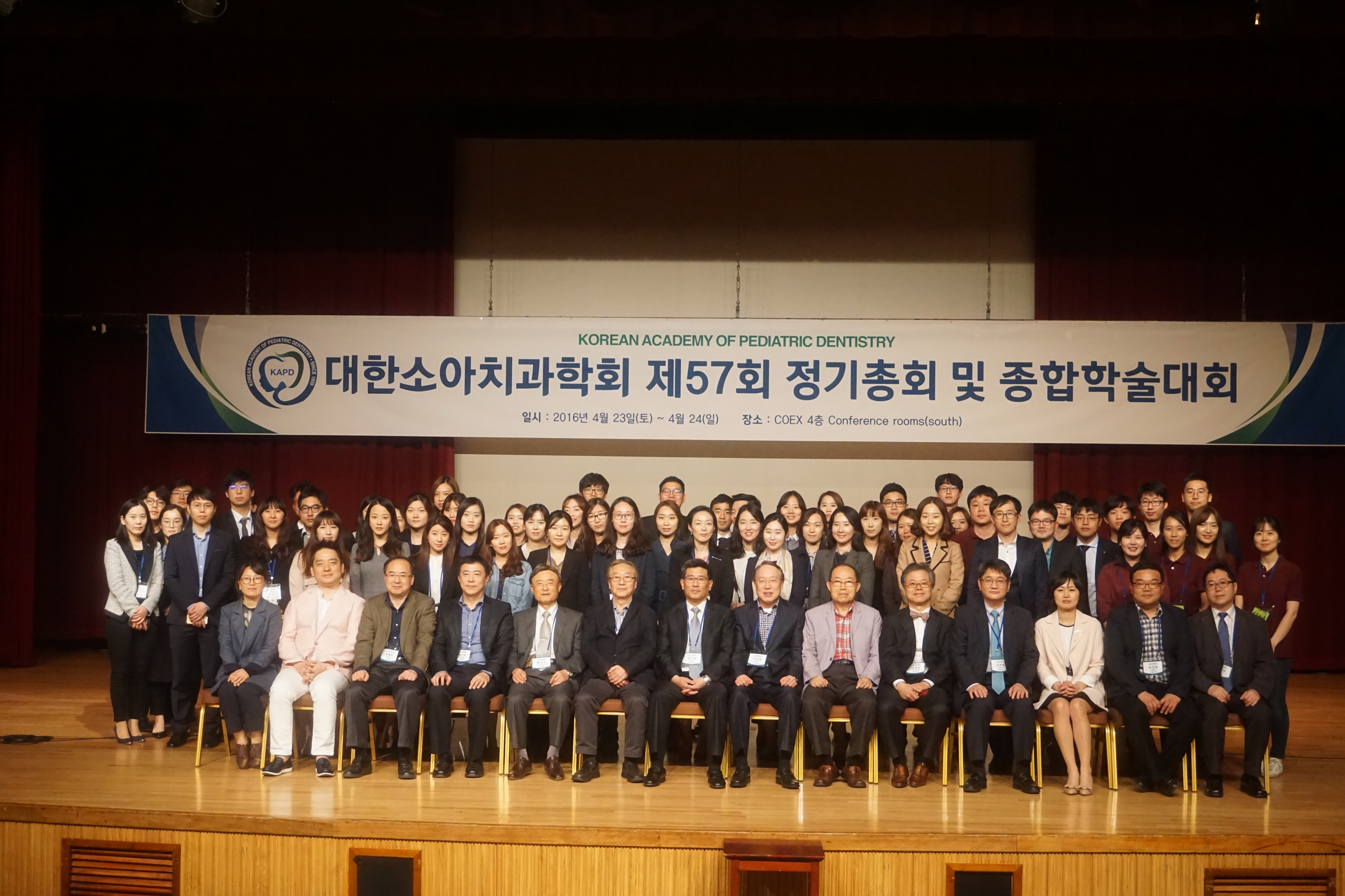 The 57th Scientific Meeting and Annual Congress of KAPD