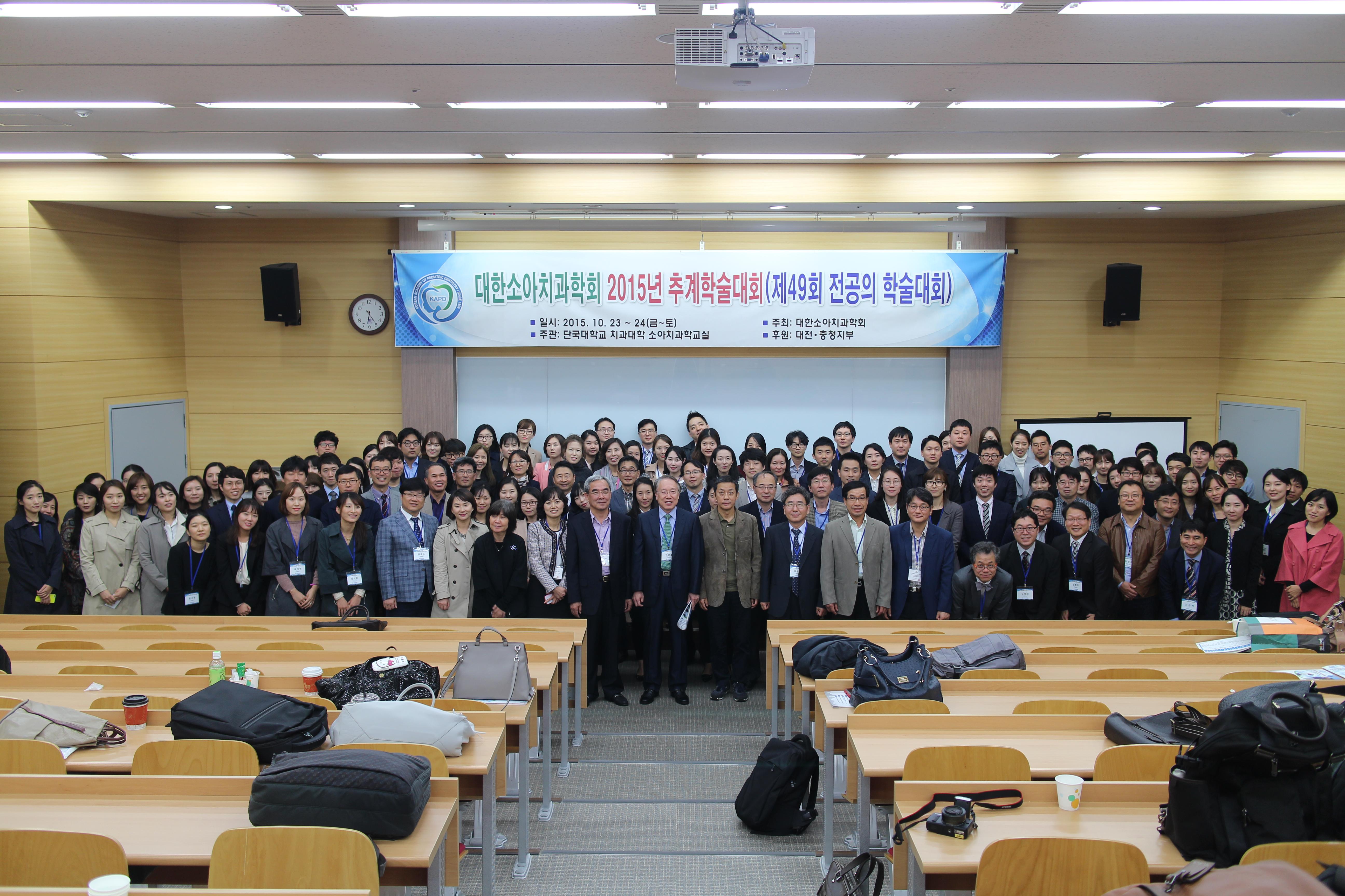 2015 The 49th Autumn Scientific Meeting