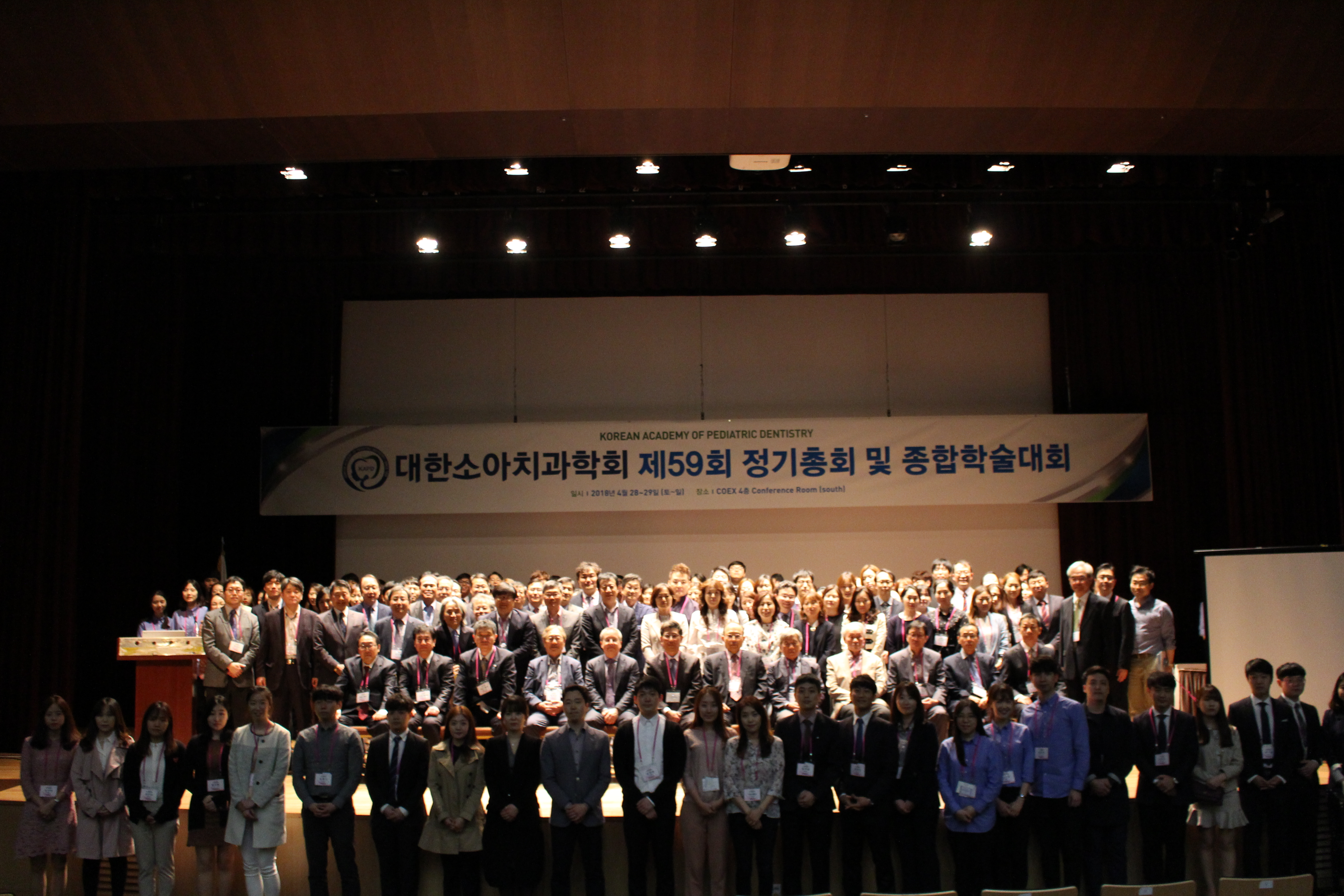 The 59th Scientific Meeting and Annual Congress of KAPD