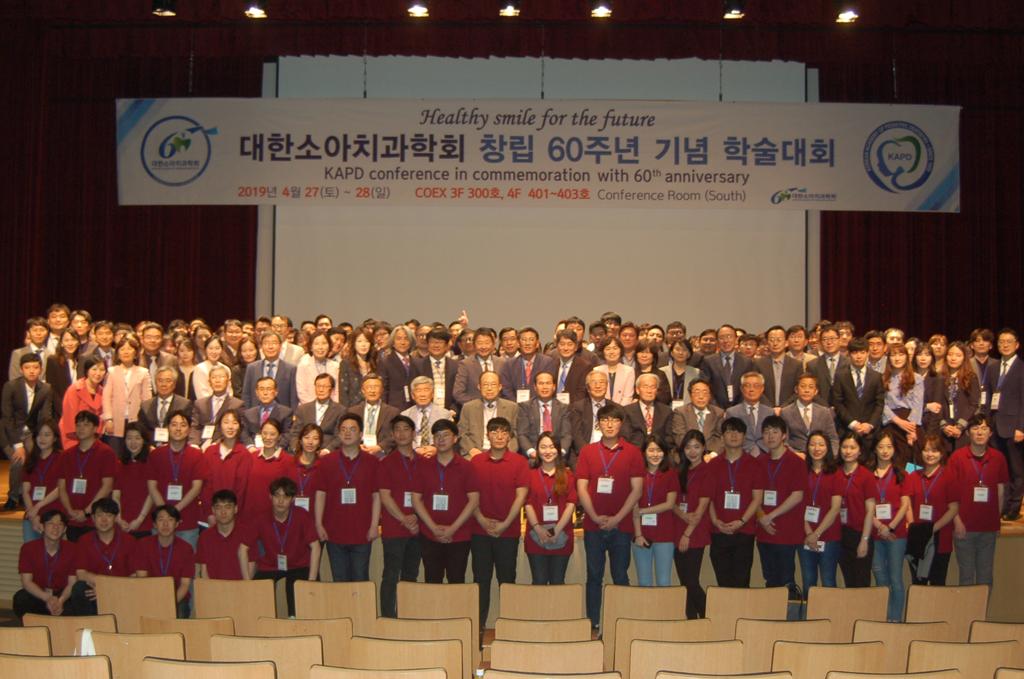 대한소아치과학회 창립 60주년 기념 학술대회